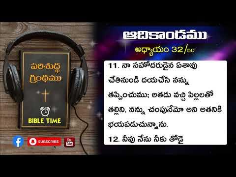 ఆదికాండము || 32వ అధ్యాయము || Telugu Audio Bible || Bible Time || Genesis ||Chapter 32|| Bible Audio