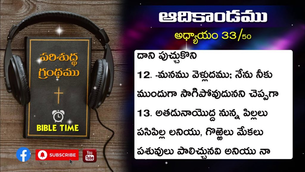 ఆదికాండము || 33వ అధ్యాయము || Telugu Audio Bible || Bible Time || Genesis ||Chapter 33|| Bible Audio