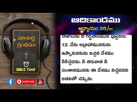 ఆదికాండము || 35వ అధ్యాయము || Telugu Audio Bible || Bible Time || Genesis ||Chapter 35|| Bible Audio