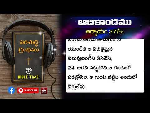 ఆదికాండము || 37వ అధ్యాయము || Telugu Audio Bible || Bible Time || Genesis ||Chapter 37|| Bible Audio