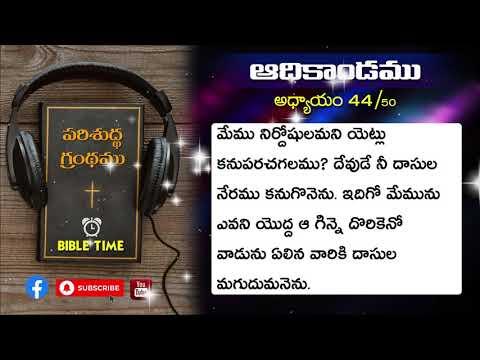 ఆదికాండము || 44వ అధ్యాయము || Telugu Audio Bible || Bible Time || Genesis ||Chapter 44|| Bible Audio