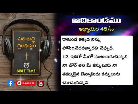 ఆదికాండము || 45వ అధ్యాయము || Genesis | Chapter 45 || Bible Time || Telugu Audio Bible || Bible Audio