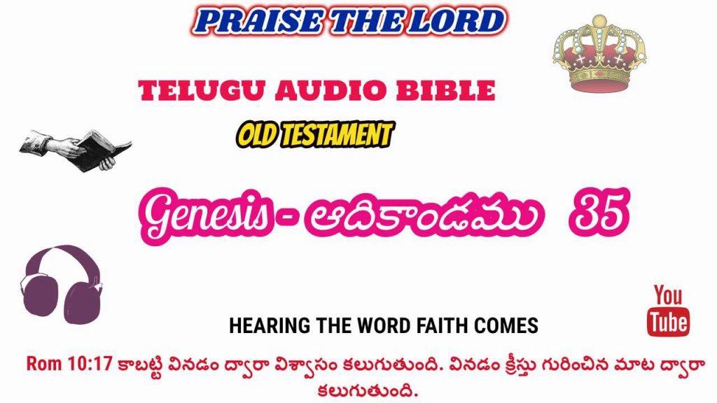 ఆదికాండము CH: 35 IN TELUGU AUDIO BIBLE