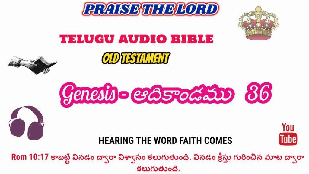 ఆదికాండము CH: 36 IN TELUGU AUDIO BIBLE