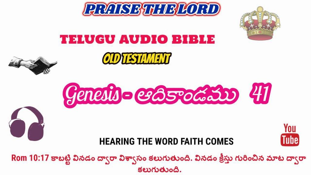 ఆదికాండము CH: 41 IN TELUGU AUDIO BIBLE
