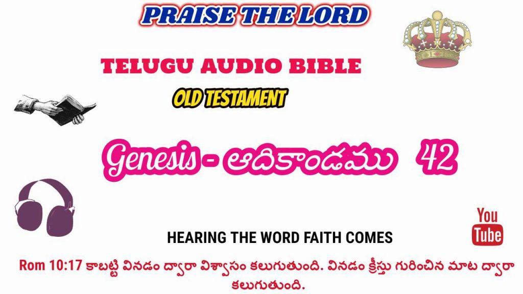 ఆదికాండము CH: 42 IN TELUGU AUDIO BIBLE