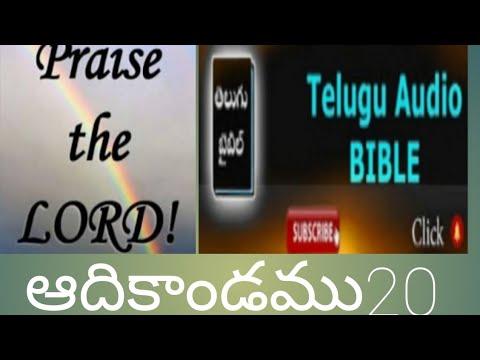 ఆది కాండము 20వ అధ్యాయము Telugu audio bible