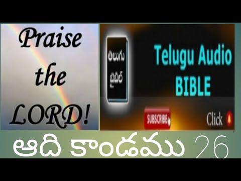 ఆది కాండము 26వ అధ్యాయము Telugu audio bible