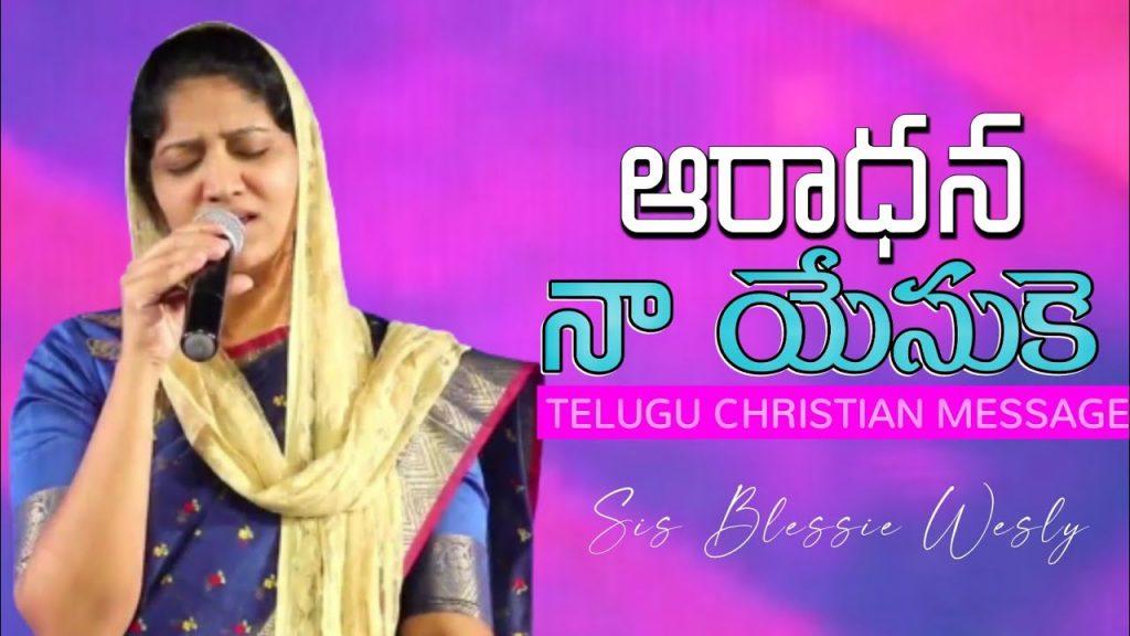 ఆరాధన నా యేసుకె | Blessie Wesly | Telugu Christian Song | Young Holy Team | Everything For Jesus