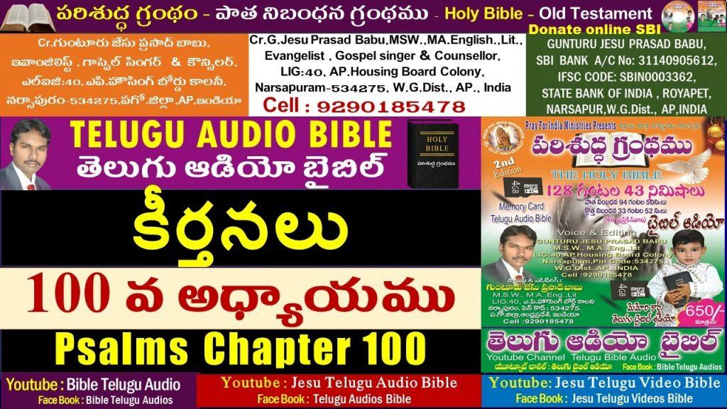 కీర్తనలు 100వ అధ్యాయం, Psalms 100,Bible,Old Testament,Jesu Telugu Audio Bible,Telugu Audio Bible