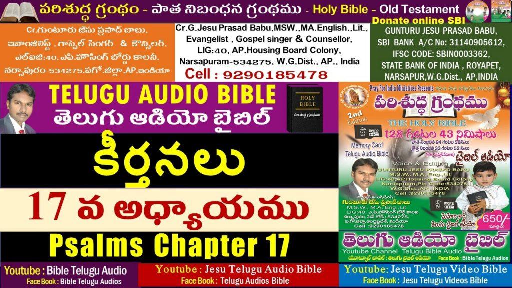 కీర్తనలు 17వ అధ్యాయం, Psalms 17,Bible,Old Testament,Jesu Telugu Audio Bible,Telugu Audio Bible
