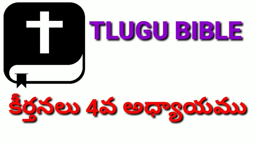 కీర్తనలు 4, KEERTHANALU 4, PSALMS 4,TELUGU AUDIO BIBLE