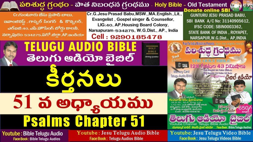 కీర్తనలు 51వ అధ్యాయం, Psalms 51,Bible,Old Testament,Jesu Telugu Audio Bible,Telugu Audio Bible