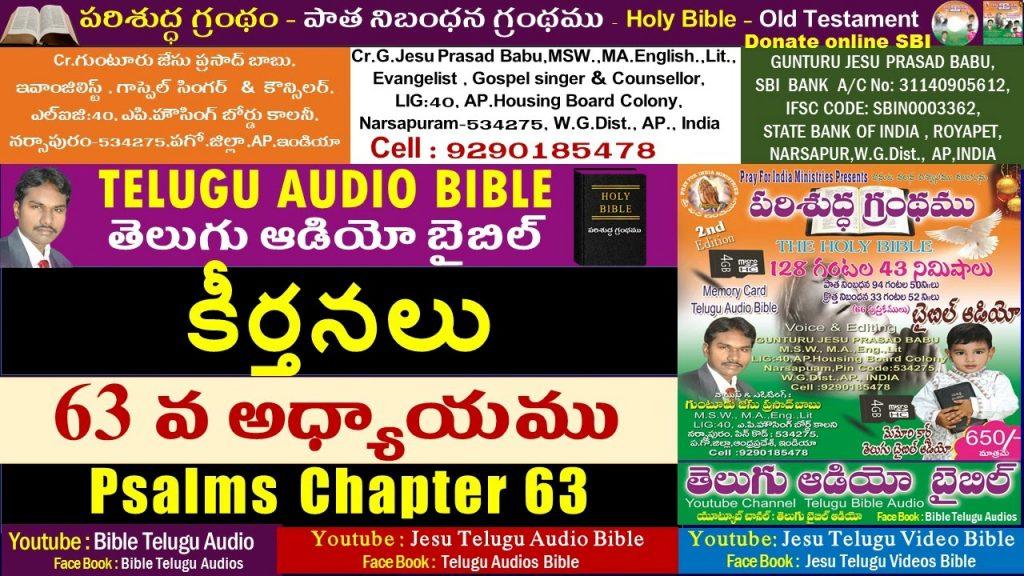 కీర్తనలు 63వ అధ్యాయం, Psalms 63,Bible,Old Testament,Jesu Telugu Audio Bible,Telugu Audio Bible