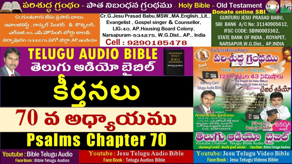 కీర్తనలు 70వ అధ్యాయం, Psalms 170Bible,Old Testament,Jesu Telugu Audio Bible,Telugu Audio Bible