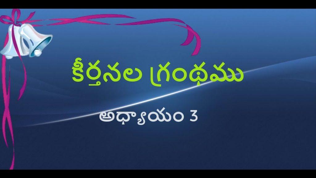 కీర్తనల గ్రంథము మూడవఅధ్యాయం || Psalms chapter 3 audio in telugu