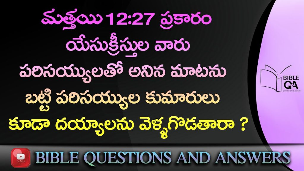 క్రీస్తు కాలం నాటి పరిసయ్యుల కుమారులు కూడా దయ్యాలను వెళ్ళగొడతారా ? | Bible Questions And Answers |