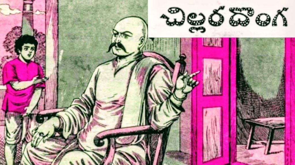 చిల్లర దొంగ కథ||Chandamama kathalu audio book in Telugu||Telugu stories||bommarillu kathalu