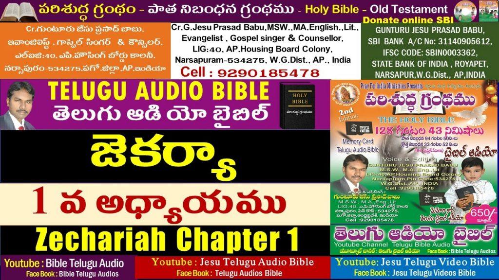 జెకర్యా 1వ అధ్యాయం,Zechariah 1, Bible,Old Testament,Jesu Telugu Audio Bible,Telugu Audio Bible