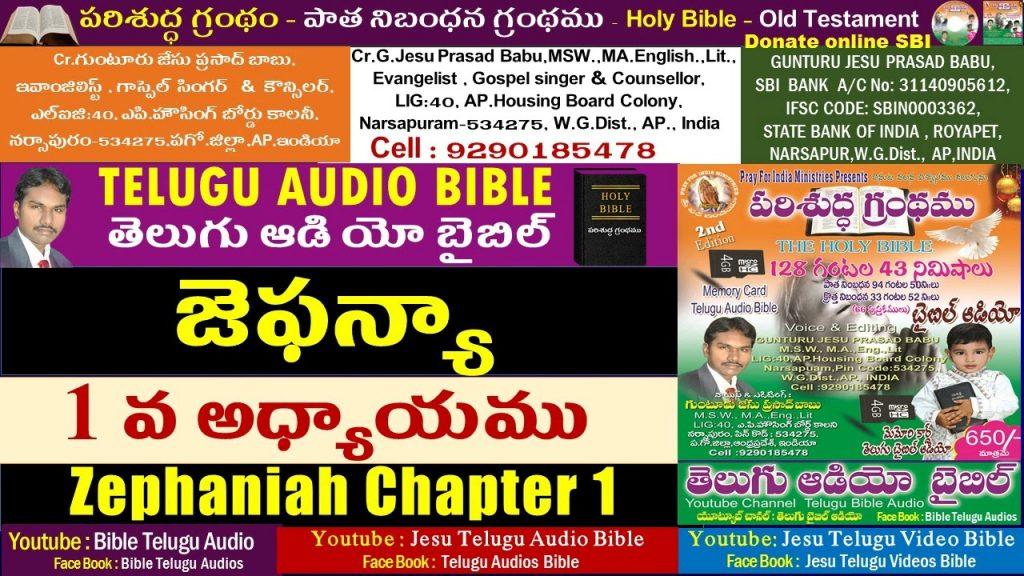 జెఫన్యా 1వ అధ్యాయం,Zephaniah 1,Bible,Old Testament,Jesu Telugu Audio Bible,Telugu Audio Bible