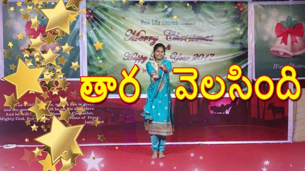 తార వెలసింది | Tara Velisindi | Telugu Christmas Song | Jesus Song | NLC Youth Dance
