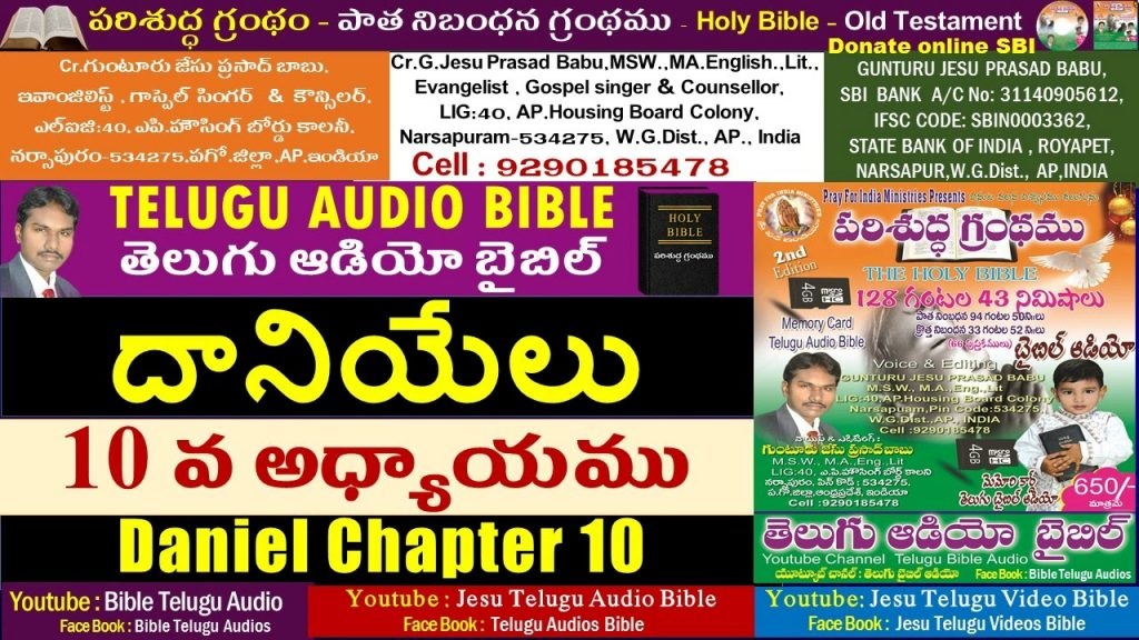 దానియేలు 10వ అధ్యాయం,Daniel 10,Bible,Old Testament,Jesu Telugu Audio Bible,Telugu Audio Bible