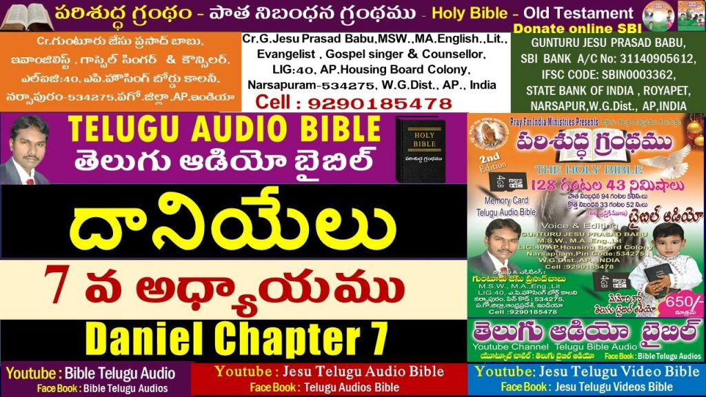 దానియేలు 7వ అధ్యాయం,Daniel 7,Bible,Old Testament,Jesu Telugu Audio Bible,Telugu Audio Bible
