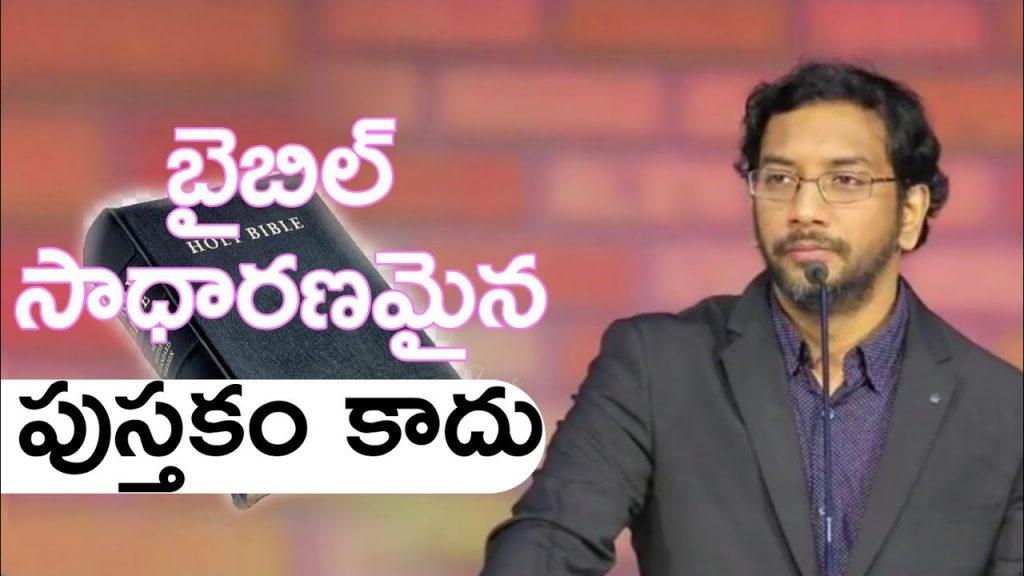 దేవుని మనస్సు || Telugu Christian Message || Johnwesly || YHT || HolyBible || Everything For Jesus