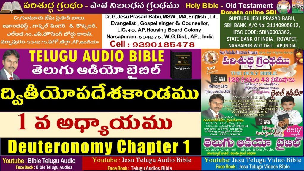 ద్వితీయోపదేశకాండం 1వ అధ్యాయం,Deuteronomy 1 ,Holy Bible,Old Testament,Jesu Telugu Audio Bible