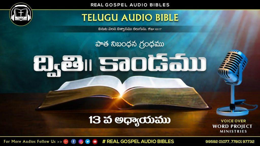 ద్వితీయోపదేశకాండము 13వ అధ్యాయము ||పాతనిబంధన గ్రంధము||TELUGU AUDIO BIBLE ||REAL GOSPEL AUDIO BIBLES||