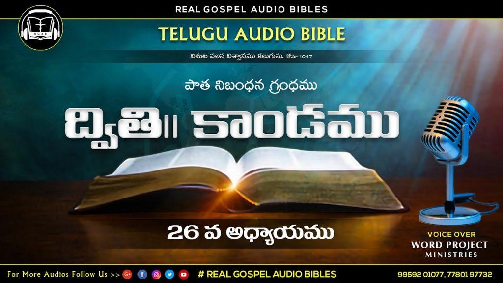 ద్వితీయోపదేశకాండము 26వ అధ్యాయము ||పాతనిబంధన గ్రంధము||TELUGU AUDIO BIBLE ||REAL GOSPEL AUDIO BIBLES||