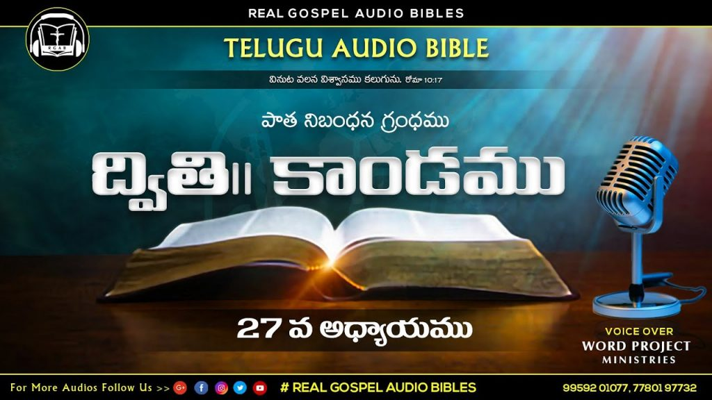 ద్వితీయోపదేశకాండము 27వ అధ్యాయము ||పాతనిబంధన గ్రంధము||TELUGU AUDIO BIBLE ||REAL GOSPEL AUDIO BIBLES||