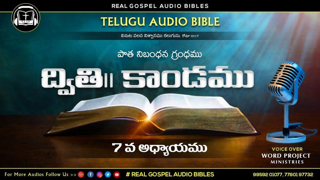 ద్వితీయోపదేశకాండము 7వ అధ్యాయము||పాతనిబంధన గ్రంధము||TELUGU AUDIO BIBLE || REAL GOSPEL AUDIO BIBLES ||