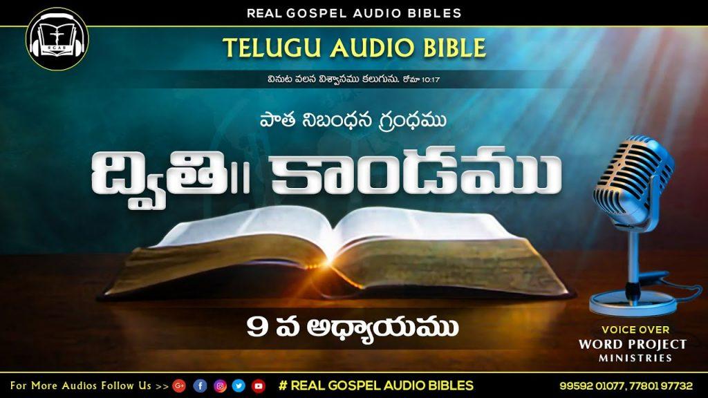 ద్వితీయోపదేశకాండము 9వ అధ్యాయము||పాతనిబంధన గ్రంధము||TELUGU AUDIO BIBLE || REAL GOSPEL AUDIO BIBLES ||
