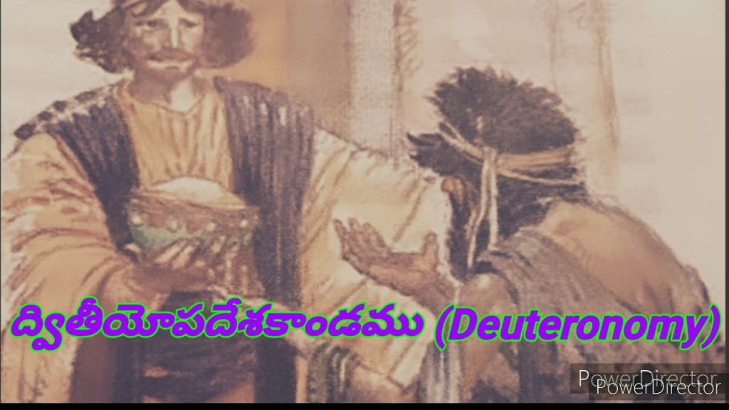 ద్వితీయోపదేశకాండము (Deuteronomy)  The Bible audio in telugu