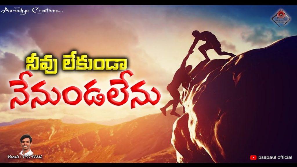 నీవు లేకుండా నేనుండలేను | Nevulekunda Nenundalenu | Telugu Christian Heart touching Song | Psspaul