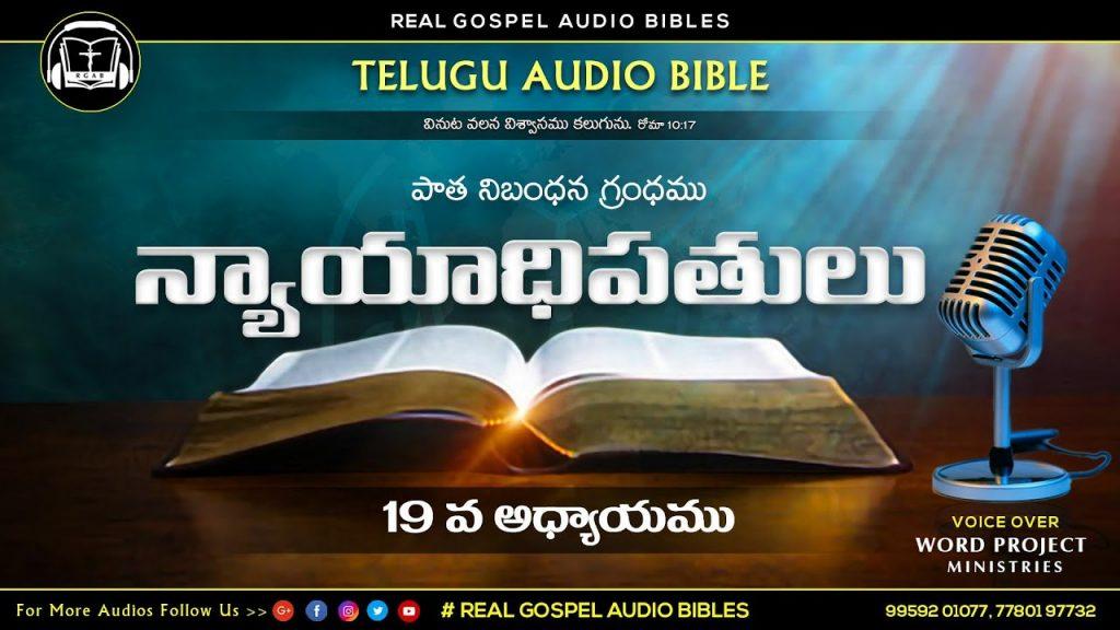 న్యాయాధిపతులు 19వ అధ్యాయము || పాతనిబంధన గ్రంధము || TELUGU AUDIO BIBLE || REAL GOSPEL AUDIO BIBLES ||