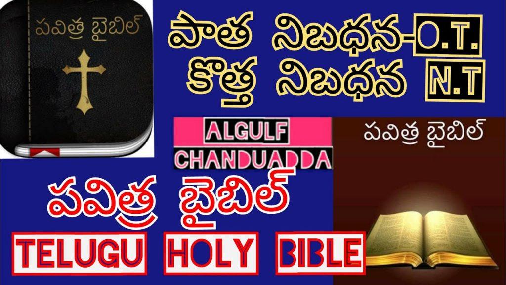 పవిత్ర బైబిల్  , Telugu holy bible , పాత నిబధన-o.t. కొత్త నిబధన n.t