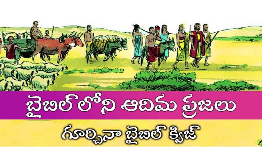 బైబిల్ లోని ఆదిమ ప్రజలు | Telugu Bible Quiz