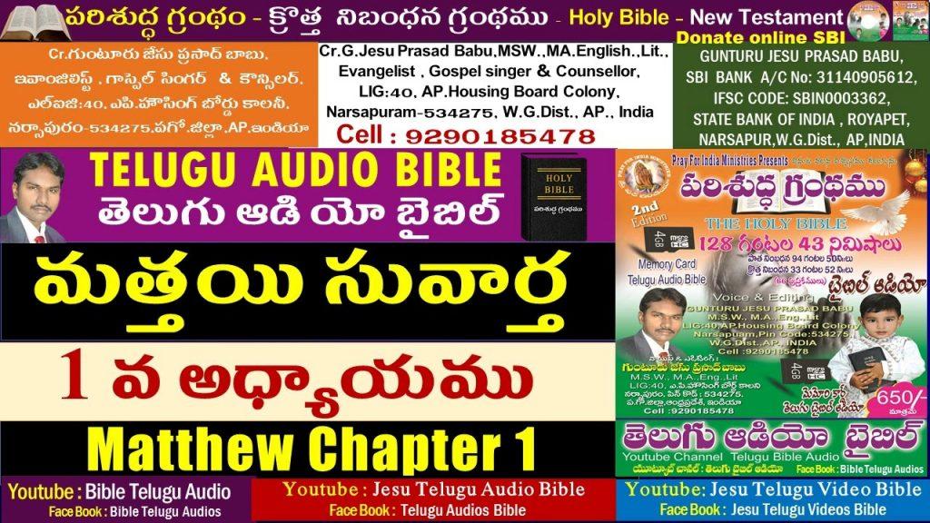 మత్తయి సువార్త 1వ అధ్యాయం,Matthew 1, Bible,New Testament,Telugu Audio Bible,Jesu Telugu Audio Bible