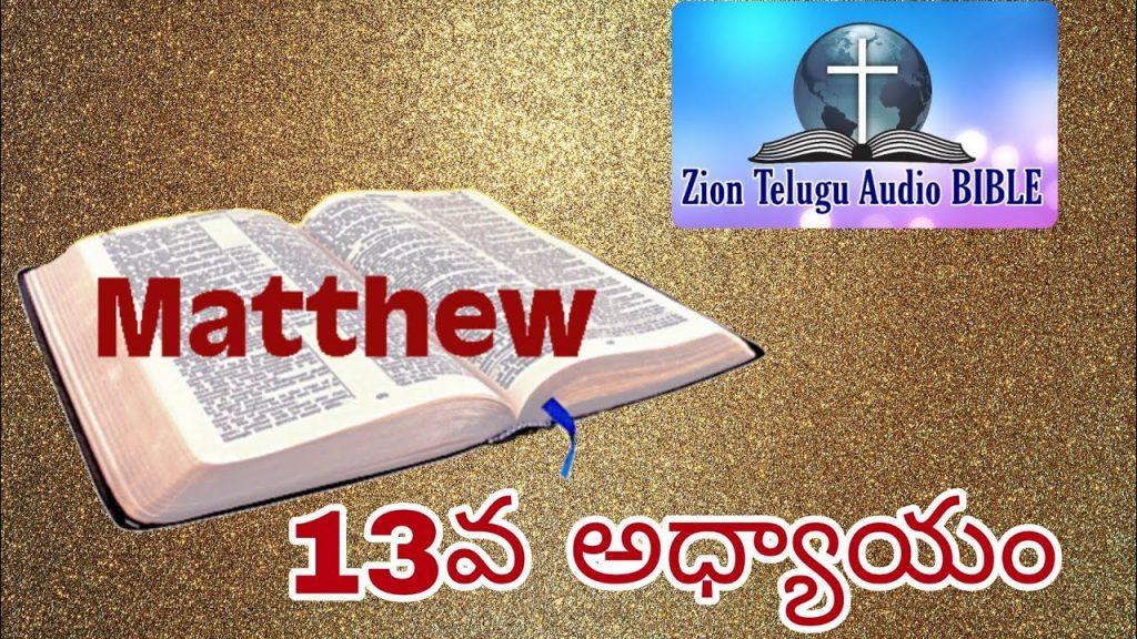 మత్తయి సువార్త 13 వ అధ్యాయం