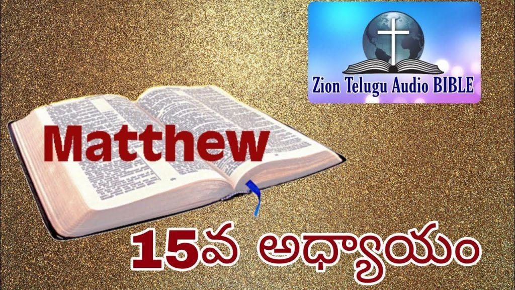 మత్తయి సువార్త 15వ అధ్యాయం