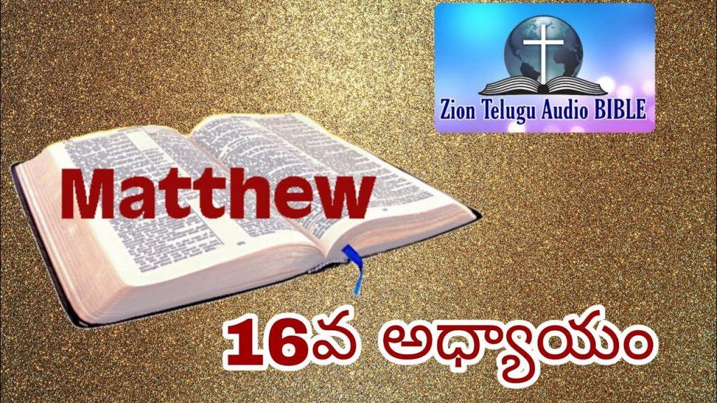 మత్తయి సువార్త 16 వ అధ్యాయం