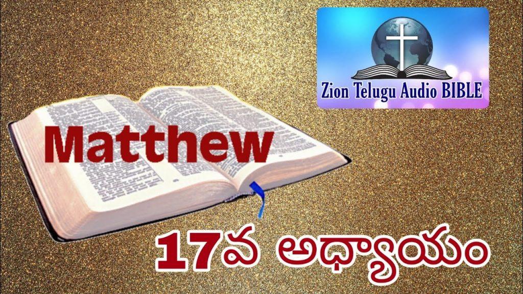 మత్తయి సువార్త 17వ అధ్యాయం