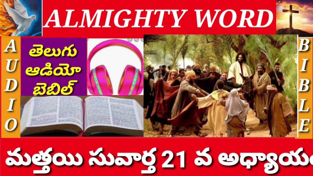 మత్తయి సువార్త 21వ అధ్యాయం (తెలుగుఆడియో బైబిల్)MATTHEW CHAPTER  21