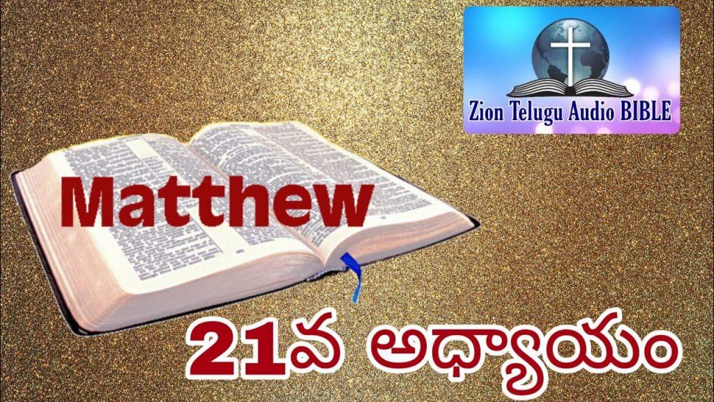 మత్తయి సువార్త 21 వ అధ్యాయం