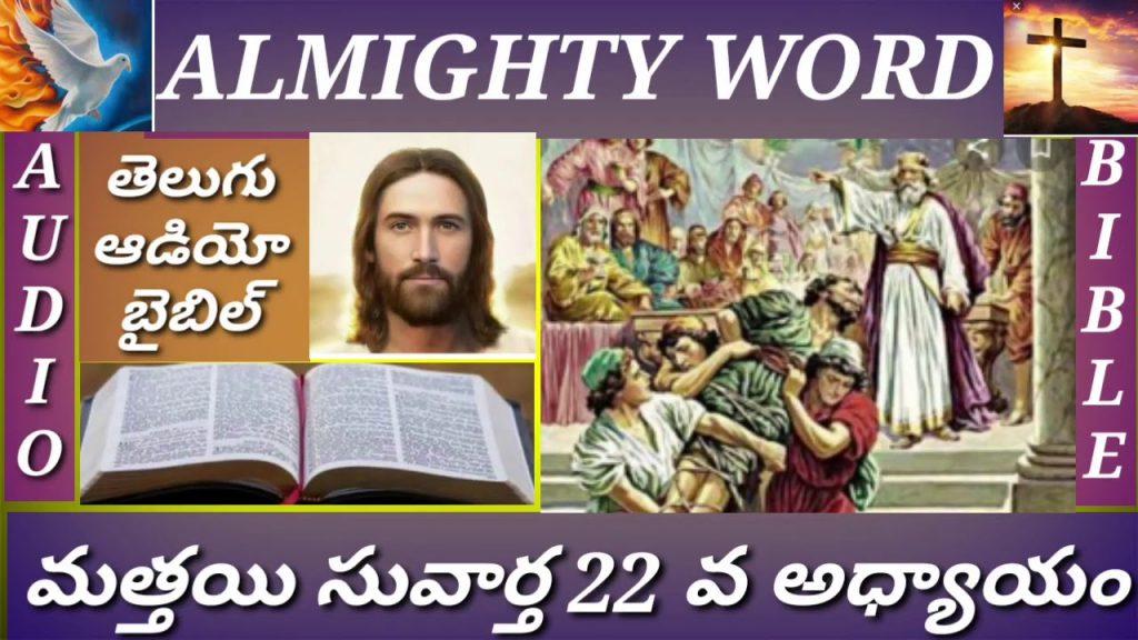 మత్తయి సువార్త  22 వ అధ్యాయం (తెలుగుఆడియో బైబిల్)MATTHEW CHAPTER 22