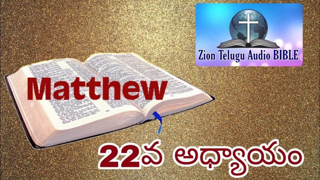 మత్తయి సువార్త 22 వ అధ్యాయం
