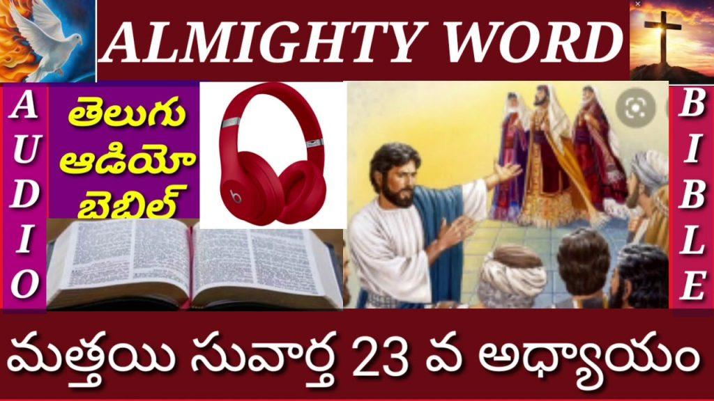 మత్తయి సువార్త 23 వ అధ్యాయం (తెలుగుఆడియో బైబిల్)MATTHEW CHAPTER 23