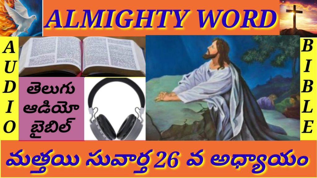 మత్తయి సువార్త 26 వ అధ్యాయం (తెలుగుఆడియో బైబిల్)MATTHEW CHAPTER 26